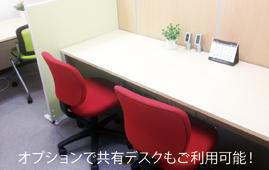 レンタルオフィス神戸準会員・コワーキング・バーチャル