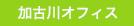 加古川オフィス