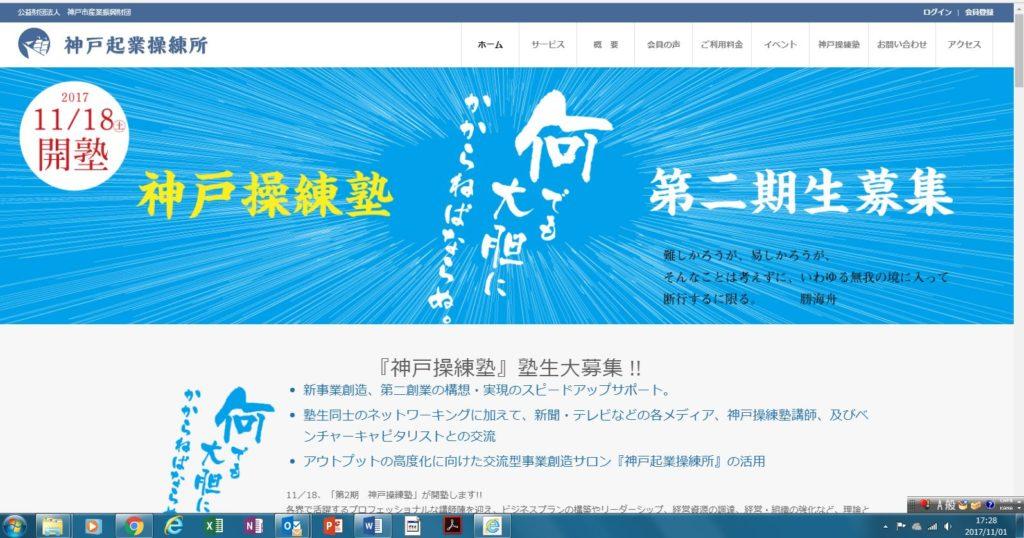 神戸起業操練所のホームページ|神戸、レンタルオフィス、シェアオフィス、起業支援のエリンサーブ