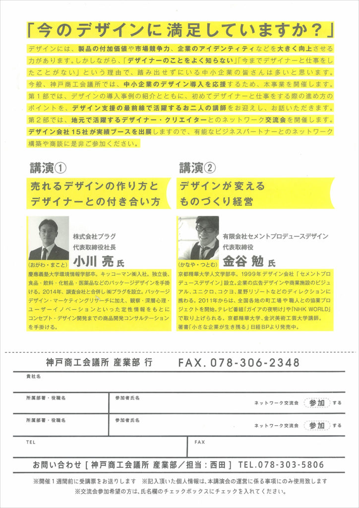 神戸デザイン交流ミーティングチラシ
