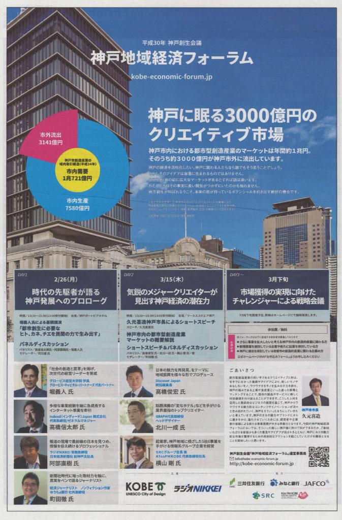 レンタルオフィス エリンサーブ神戸 神戸地域経済フォーラム