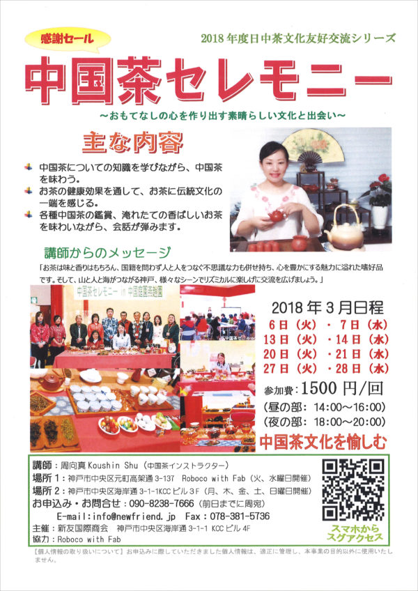 レンタルオフィス エリンサーブ神戸正会員 周向真様主催 中国茶セミナー