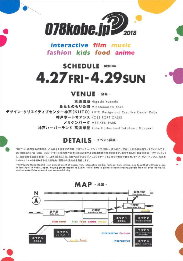 神戸で大イベント 078kobe.jp
