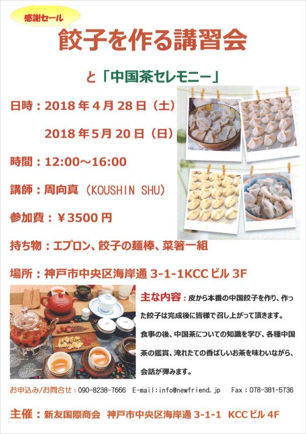 中国餃子作り講習会と中国茶セレモニー