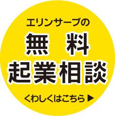 レンタルオフィス 神戸 エリンサーブ無料起業相談