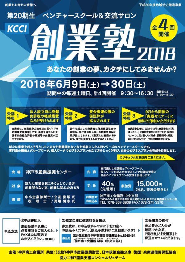 KCCI創業塾2018 1