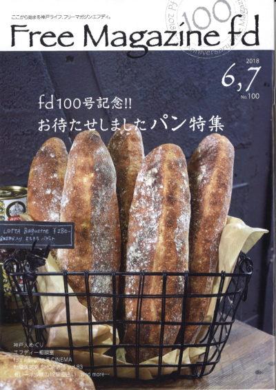 神戸のフリーマガジン「Free Magazine fd」100号