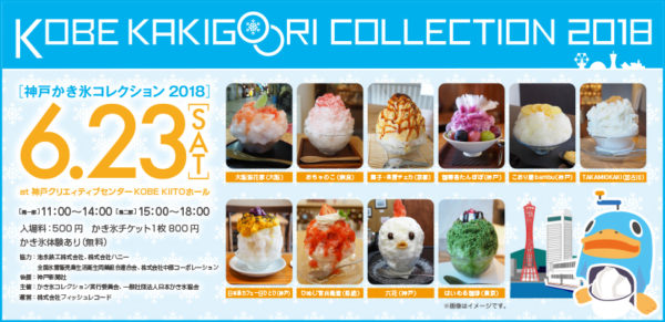 神戸かき氷コレクション2018