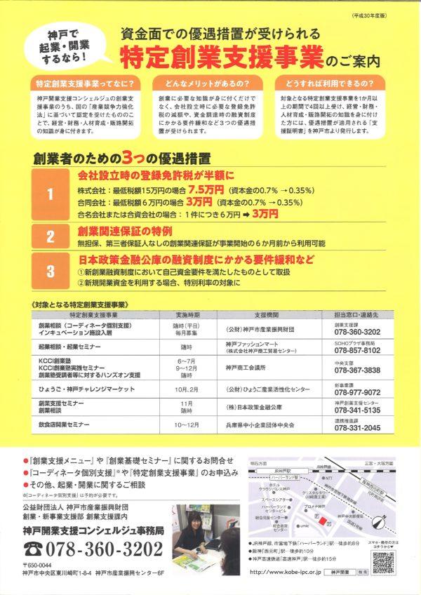 神戸開業支援コンシェルジュ