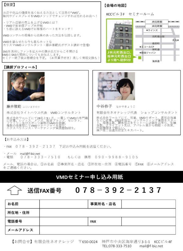 エリンサーブ神戸オフィス会員様主催【客単価UPで売り上げ倍増!5感に訴えるVMDセミナー】