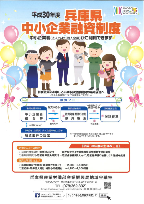 平成30年度「兵庫県中小企業融資制度」のお知らせ