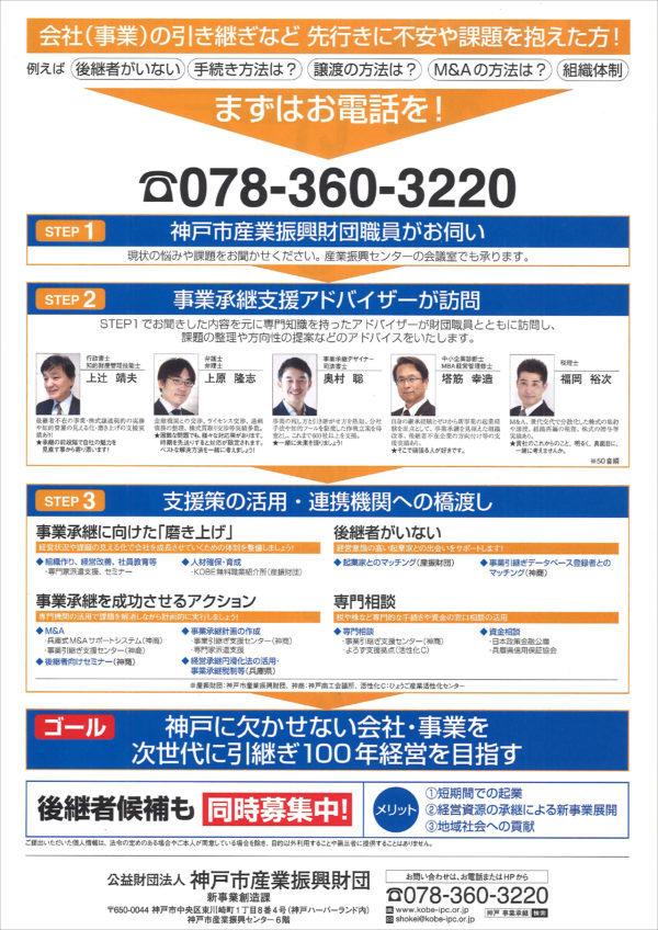神戸の誇る事業継承プロジェクト