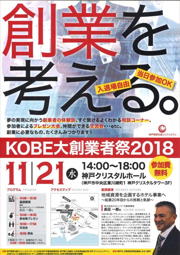 KOBE大創業祭2018