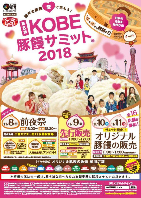 第8回KOBE豚饅サミット2018