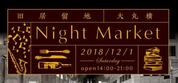 神戸 旧居留地Night Market