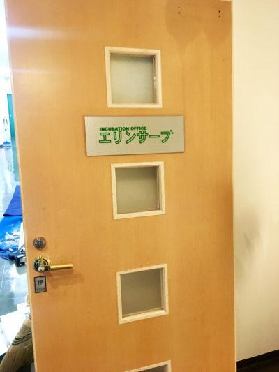 レンタルオフィス神戸エリンサーブ 入口