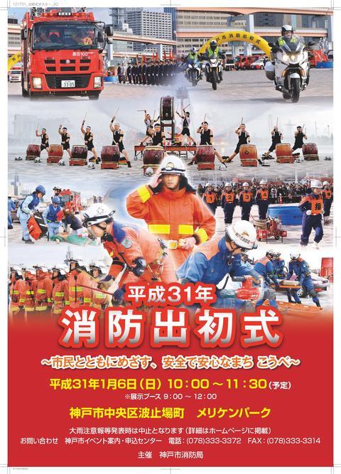 「平成31年神戸市消防出初式」