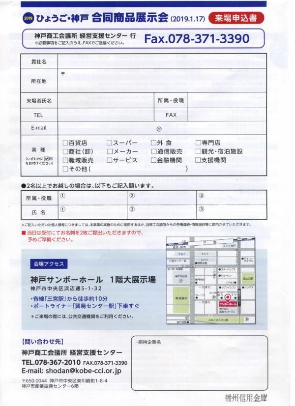 2019ひょうご・神戸合同商品展示会