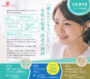 神戸創業塾2019女性編