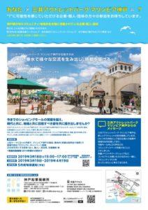 三井アウトレットパーク マリンピア神戸の協業パートナー募集