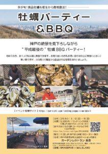 レンタルオフィス エリンサーブ神戸 カキパーティー2019