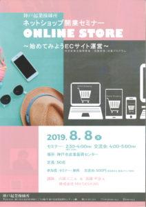レンタルオフィス 神戸エリンサーブ 起業情報 ネットショップセミナー