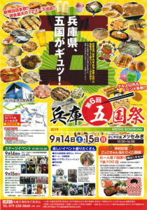 兵庫五国祭2019