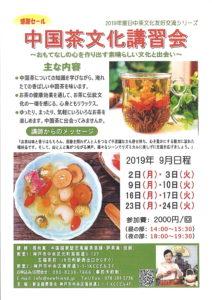 中国茶文化講習会