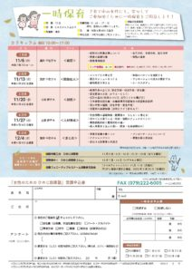 姫路商工会議所主催「女性のためのひめじ創業塾」