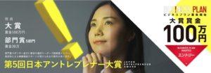 第5回 日本アントレプレナー大賞