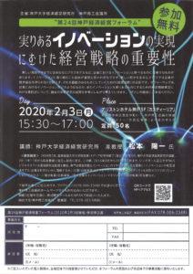 第24回神戸経済経営フォーラム