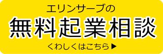 レンタルオフィス神戸エリンサーブ 無料起業相談