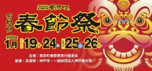 神戸南京町 春節祭 2020
