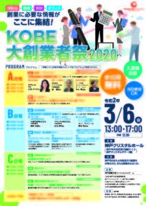 KOBE大創業祭2020