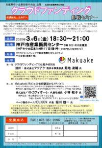 兵庫県中小企業団体中央会主催「クラウドファンディング挑戦セミナー」