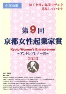 第9回京都女性起業家賞
