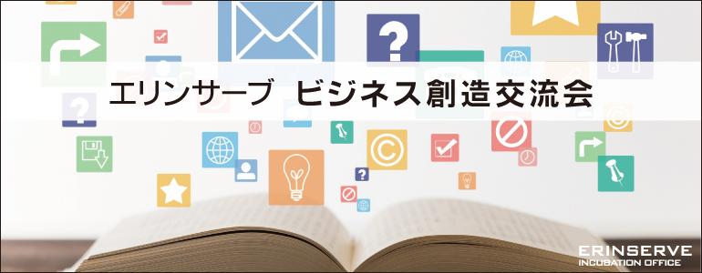 レンタルオフィス神戸 エリンサーブ ビジネス創造交流会
