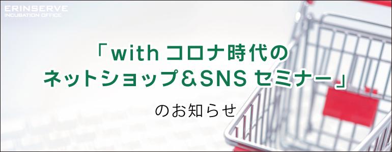 レンタルオフィス神戸エリンサーブ 起業情報