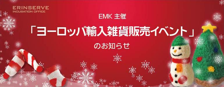 レンタルオフィス神戸エリンサーブ イベント情報