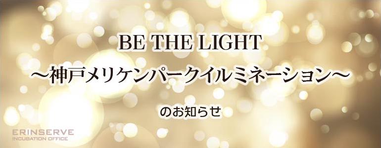 レンタルオフィス神戸エリンサーブ 神戸情報