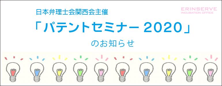 日本弁理士会関西会主催の「パテントセミナー2020」のお知らせ(2021/2/6~)