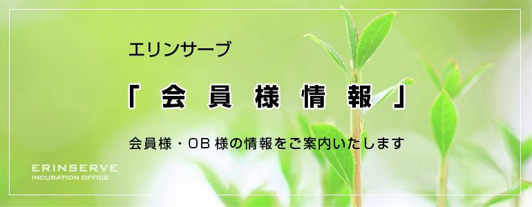 レンタルオフィス神戸エリンサーブ 会員情報