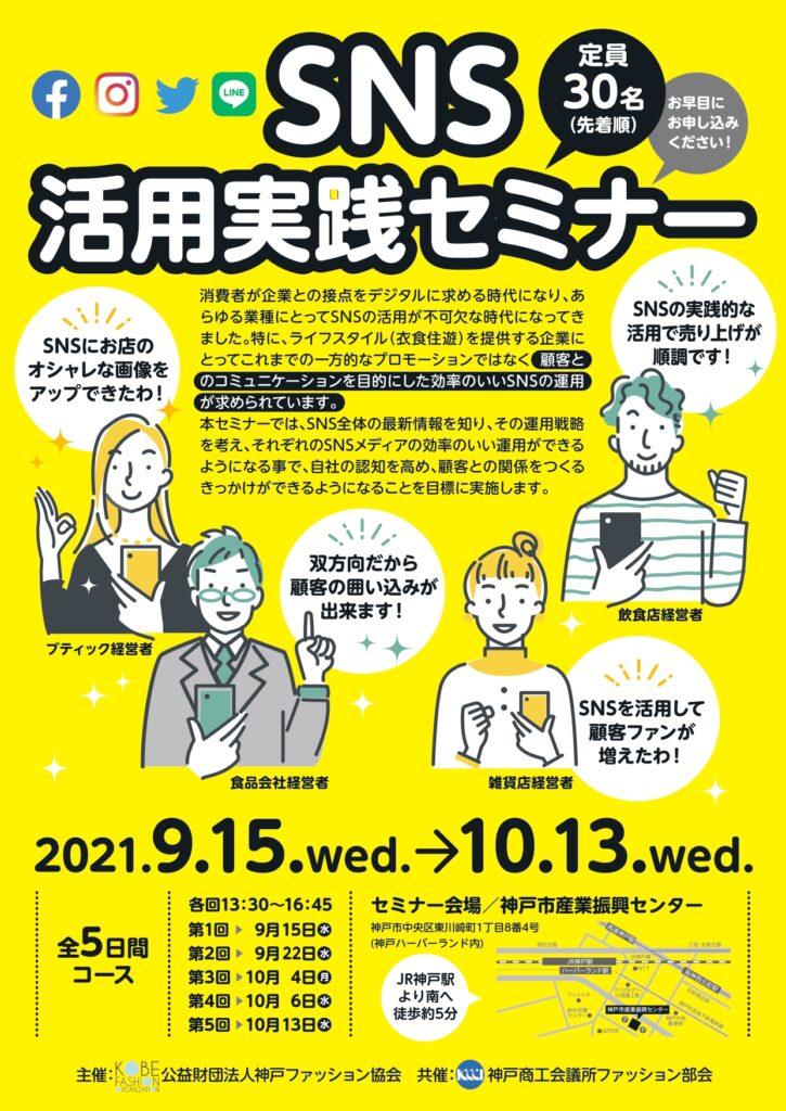 レンタルオフィス神戸エリンサーブ 起業情報 SNS活用セミナー