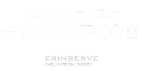 チャレンジ応援企画_白文字